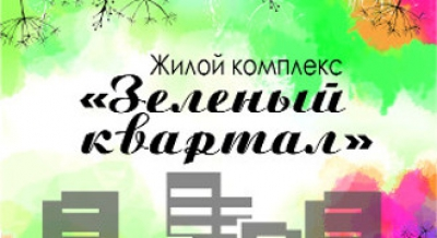 """Жилой комплекс """"Зеленый квартал"""""""